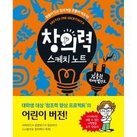 창의력 스케치 노트  진선아이   김충원 창의력 발전소