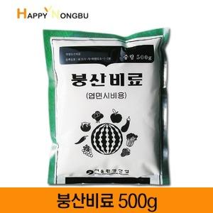 식물 화분 텃밭 원예 정원 영양제 수용성 붕산 비료