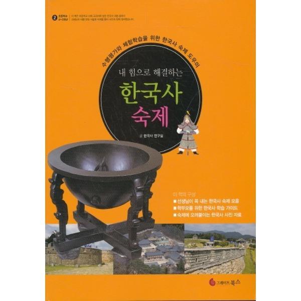 그레이트북스 내 힘으로 해결하는 한국사 숙제 2