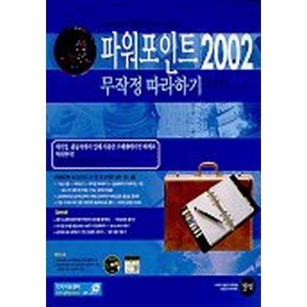 파워포인트 2002 무작정 따라하기47 (CD 미포함)