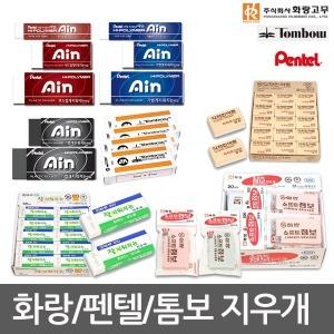 지우개 최저가/점보/아인/톰보/화랑/펜텔 세트판매