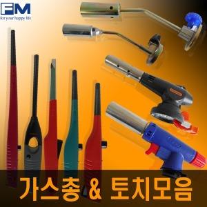 국산점화기/토치/캠핑용/점화기/전자총/자동토치