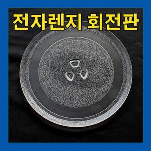 전자렌지회전접시/회전유리판/전자렌지회전판