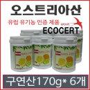 식용구연산 170g-6개/무수/유기농100%-오스트리아산