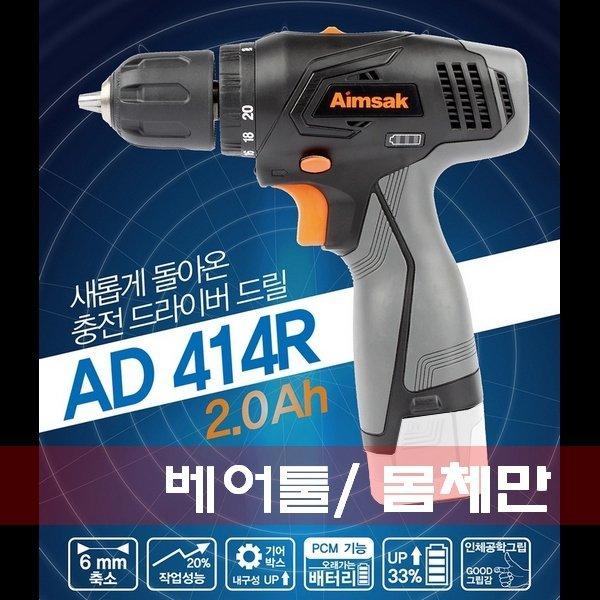 아임삭 14.4V 드라이버드릴 몸체만 AD414R 베어툴