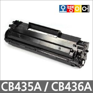 HP 재생 토너 CB435A/P1005 P1006 CB436A/M1522NF