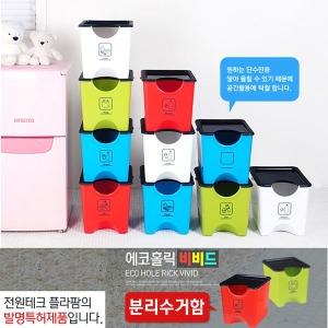 에코홀릭 분리수거함/가정용/관공서용/재활용/휴지통