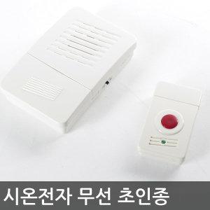 시온전자 무선차임벨 센서형 차임벨 열감지 문지기