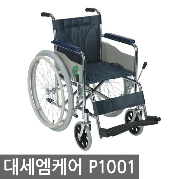 스틸휠체어 일반형 병원휠체어 기본형 휠체어모음전