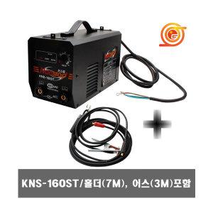 �ݸ��� KNS-160ST SET (Ȧ��7M  ���3M����)/���