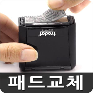 고무패드교체 사업자명판 만년 자동스탬프 인장