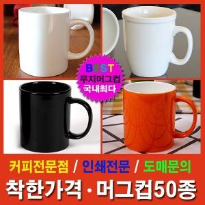 머그컵 커피잔 인쇄 물컵 머그잔 카페 컵 선물 제작