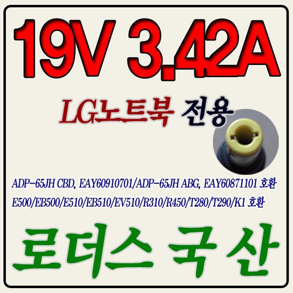 19V 3.42A LG노트북 E500/E510/EB510/EV510국산어댑터