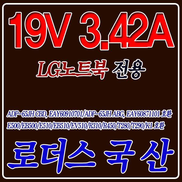 19V 3.42A LG 노트북용 어댑터E510/R310/R450/T280