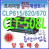 삼성 CLT-K508L 고품질 C508L M508L Y508L CLP615 620