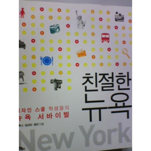 친절한 뉴욕 -디자인 스쿨 학생들의 뉴욕 서바이벌     (박루니 외/ab)