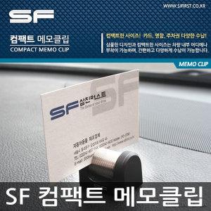삼진/SF 컴팩트 메모클립/카트캐치/티켓꽃이
