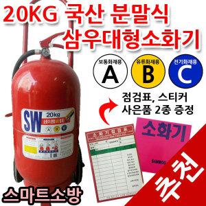 삼우 축압식 ABC분말소화기 20kg 최신품/공장/주유소
