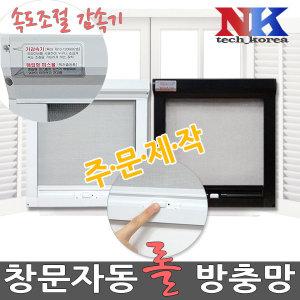 NK(특가) 창문방충망 롤방충망 자동방충망 창문모기장