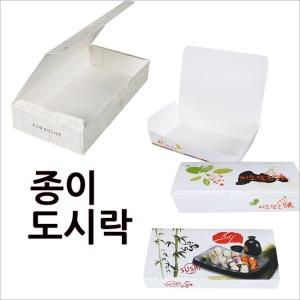 일회용도시락/김밥도시락/종이도시락/피크닉도시락