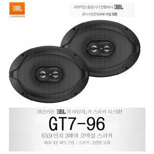 하만카돈 JBL GT7-96 6-9인치 스피커 + 스피커박스