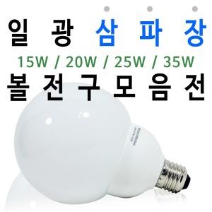 일광 삼파장볼전구 15W/20W/25W/35W/G90/G100/G110
