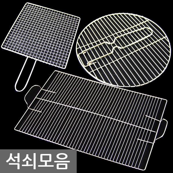 (특가)석쇠 스텐석쇠 접석쇠2개 원형그릴 태망 바베큐