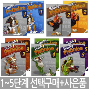 스마트파닉스 / 1.2.3.4.5.선택 / New Smart Phonics SET(SB with CD+WB)