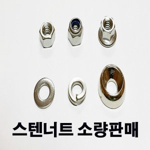 스텐sus너트/평와샤/스프링와샤/캡너트/나비/나일론