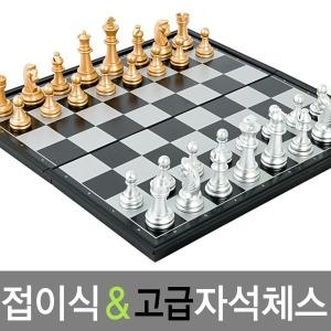 고급 접이식 체스-자석체스 판 보드게임 다트 바둑판