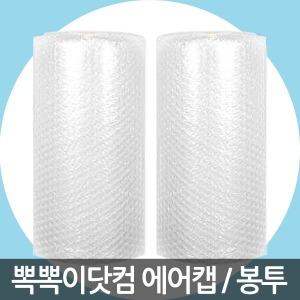 공장 직접운영 100여종의 완충재 뽁뽁이 에어캡봉투