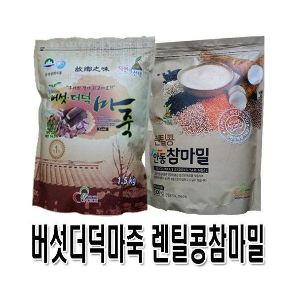 버섯더덕마죽골드1.5kg/마죽/렌틸콩안동참마밀1.3kg