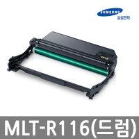 삼성정품드럼 MLT-R116 SL-M2625 SL-M2675FN