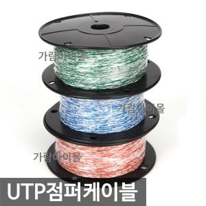 UTP점퍼선/국산정품 랜점프선 구내통신 케이블