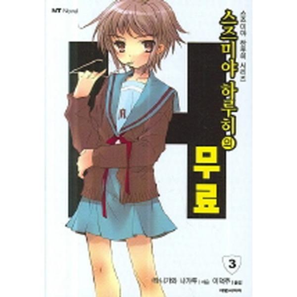대원씨아이 스즈미야 하루히의 무료(엔티노벨(NT Novel) 3)