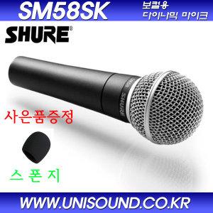 SM58 SM-58 SHURE 마이크 슈어 SM58SK 사은품증정