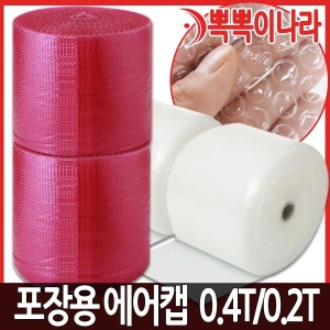 공장 직접운영 25cmx50미터 4개/완충재 뽁뽁이 에어캡