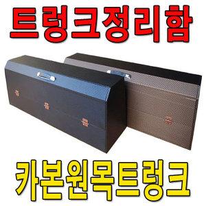 코란도스포츠 트렁크공구함/트렁크정리함/g4/렉스턴