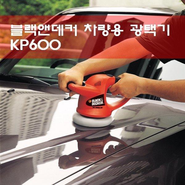 블랙앤데커 차량용 다용도 광택기 KP600 폴리셔