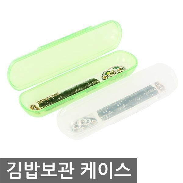 김밥보관 케이스 김밥도시락 휴대용김밥케이스 김밥통