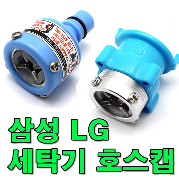 삼성 LG 세탁기 호스 급수캡 호스캡 수도꼭지 드럼 캡
