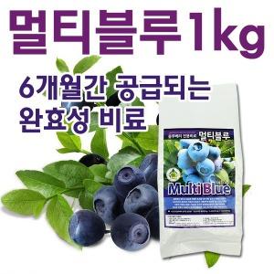 블루베리 전용비료 멀티블루 1kg