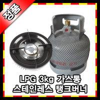 LPG 3kg ������ + ����� ���� �����η��� ��ũ����