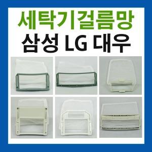 세탁기 걸름망 삼성 LG 대우 세탁기망/세탁기걸름망