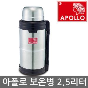 국산 대용량 보온병 2.5L/3L 스텐레스 보냉병 물병