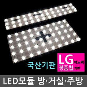 국산 LED방등LED모듈 LED거실등 LED주방등 LED기판