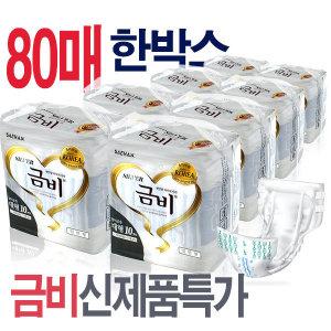 금비 성인용기저귀/요실금팬티/성인기저귀/팬티기저귀