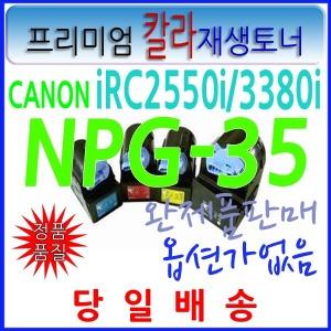 캐논 NPG35 NPG-35 iRC2550i iRC2880iG iRC3080iC