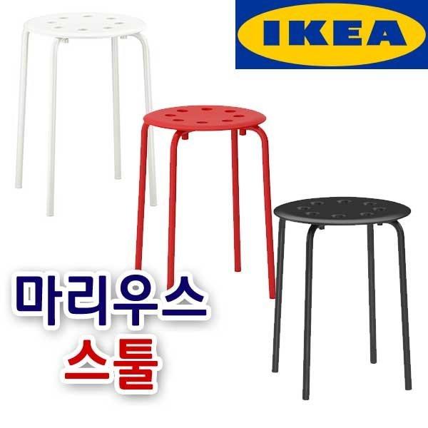이케아 마리우스 스툴 /다용도 의자