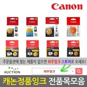 캐논정품잉크+사은품 전품목 대박세일